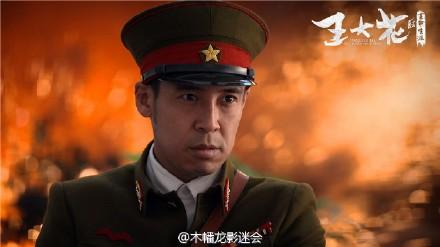 王大花的革命生涯40集全集介绍 王大花的革命生涯分集图片