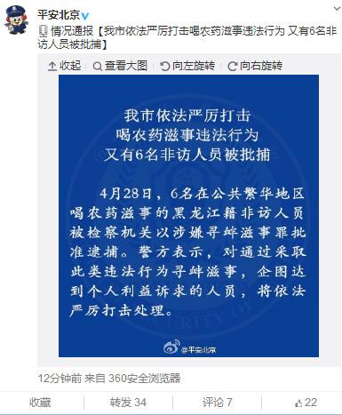 6名黑龙江籍非访人员在京繁华地喝农药滋事被批捕