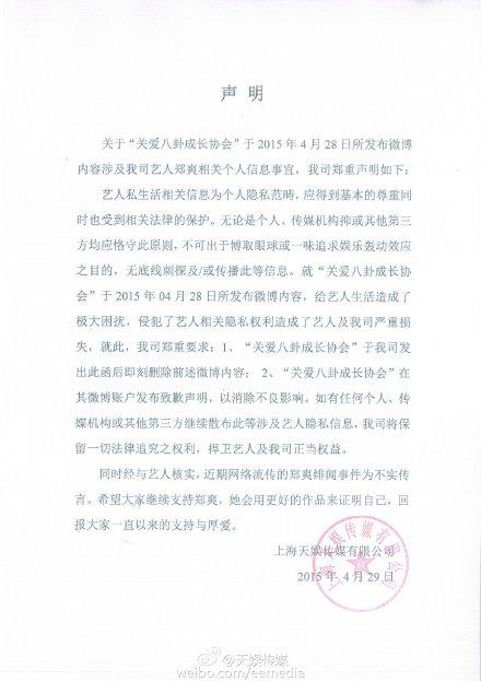 天娱发声明否认郑爽胡彦斌绯闻:发布消息者应致歉
