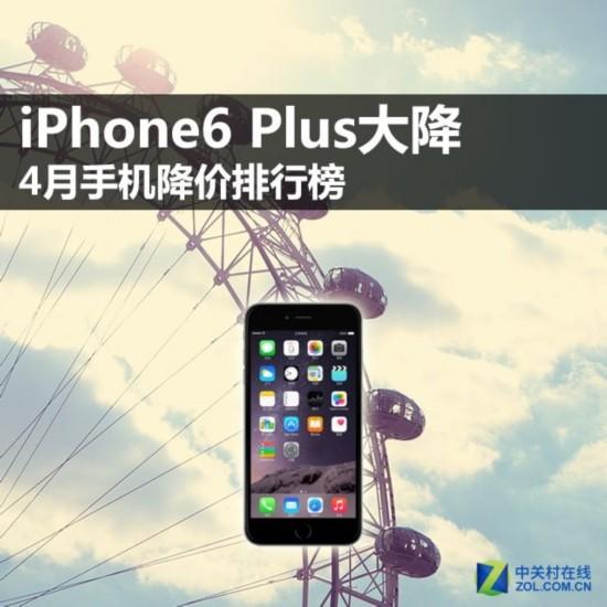 iPhone6 Plus大降  4月手机降价排行榜