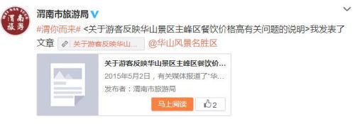 陝西省渭南市文物旅游局官方微博截圖。