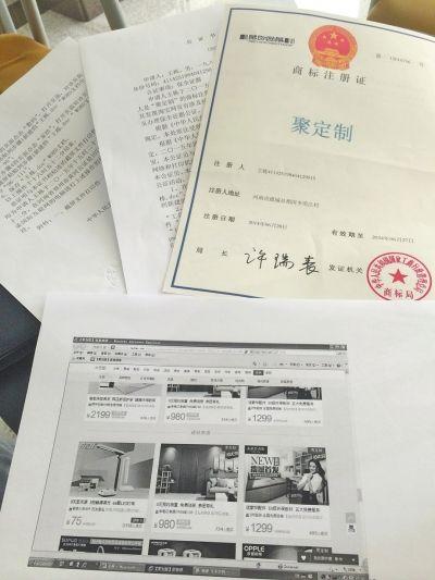 """王先生取得的""""聚定制""""商标注册证"""