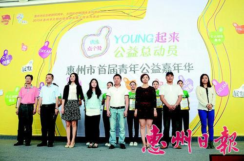 惠州市首届青年公益嘉年华爱心企业代表合影。