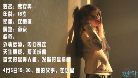 变形计俊男美女主人公何沛函韩安冉背景揭秘