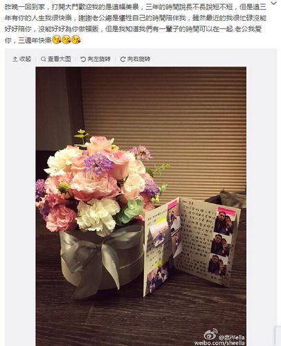 Ella庆结婚3周年示爱老公:有你的人生很快乐(图)