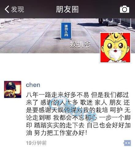 魏晨被曝已与天娱传媒解约 成立个人工作室