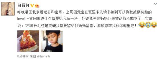 爱子元宝将披萨留给白百何网友:是小暖男(图)