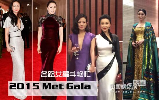 """直击2015Met Gala:""""范爷""""霸气 赵薇刘嘉玲斗艳"""