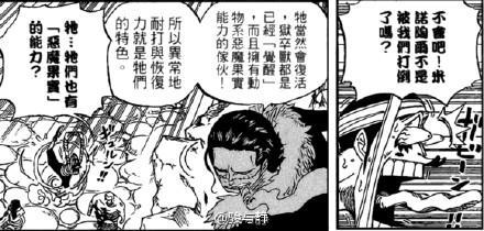 海贼王漫画785话-海贼王785话 觉醒 恶魔果实 明哥反击四档路飞