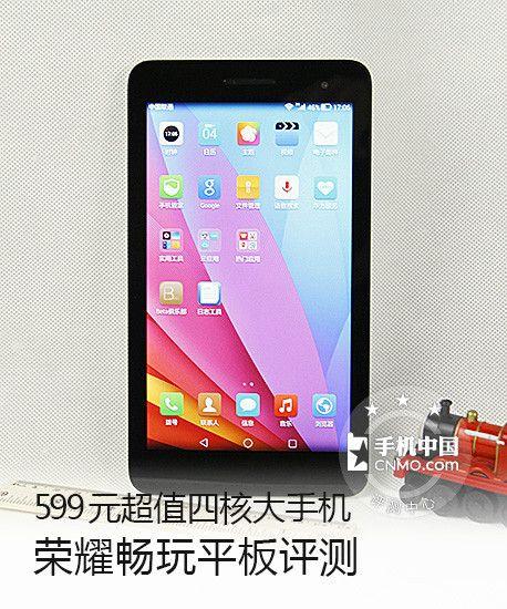 599元超值四核大手机 荣耀畅玩平板评测