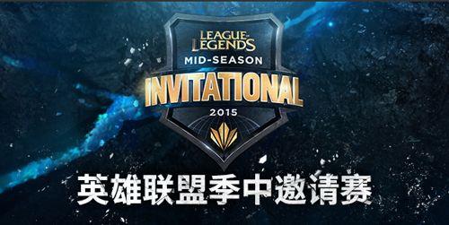 LOL国际赛事来临 MSI季中邀请赛解说阵容确定