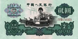 第三套人民币承载中国人最强记忆