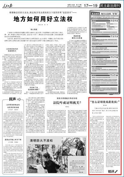 人民日报4月8日版面截图