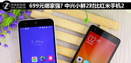 699元哪家强? 中兴小鲜2对比红米手机2