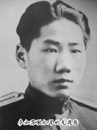 参加苏联红军的毛岸英