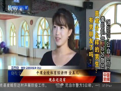 朝鲜推人气美女宣传片 女教练被问有男朋友吗