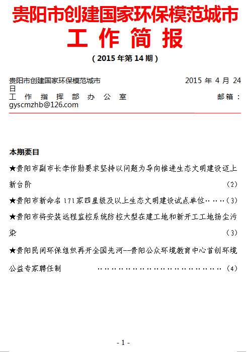 如何写会议简报_贵阳市创建国家环保模范城市工作简报(2015年
