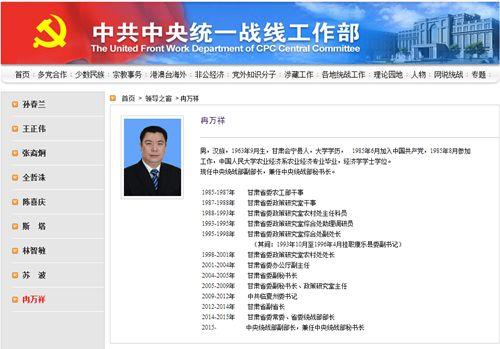 中央统战部副部长冉万祥兼任中央统战部秘书长