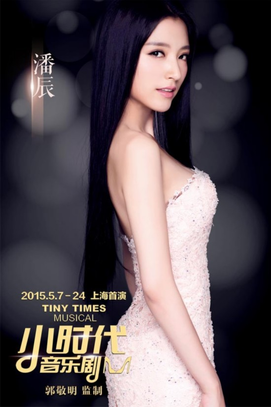 潘辰版南湘演技大爆发 《小时代》音乐剧今夜开唱