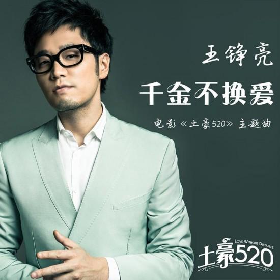 王铮亮为吴镇宇新片献唱主题曲《千金不换爱》