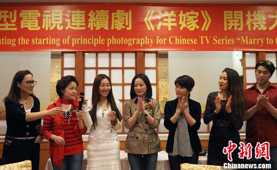 《洋嫁》美国洛杉矶开机 众明星跨国追爱传递中国情