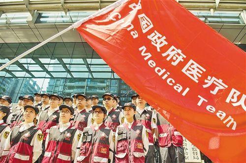 第二支中国政府医疗队从重庆出发