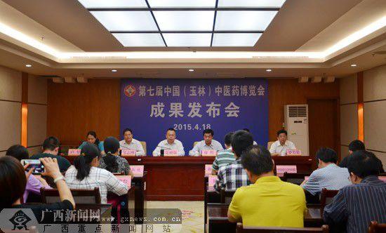第七届药博会成果发布会现场。广西新闻网记者