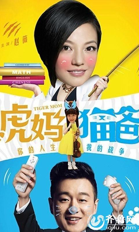 虎妈猫爸赵薇佟大为电视剧全集1-45集剧情介绍大结局