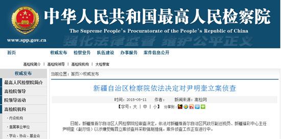 新疆福彩中心原主任尹明奎涉嫌受贿罪被立案侦查