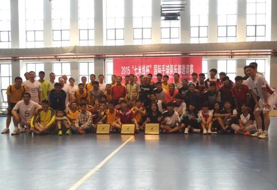 2015第三届国际手球俱乐部邀请赛成功举行