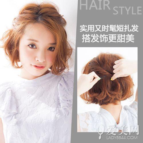 实用又时髦短扎发 搭发饰更甜美