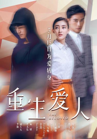 纯爱电影《重生爱人》首映 王丽坤郑元畅为爱转身