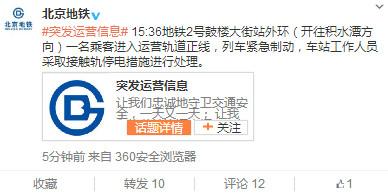 北京地铁鼓楼大街站一乘客进入轨道列车紧急制动