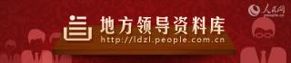 青海省委常委班子调整成员 王小青、苏宁卸任常委
