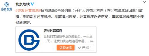 北京地铁5号线故障列车修复运营秩序逐步恢复