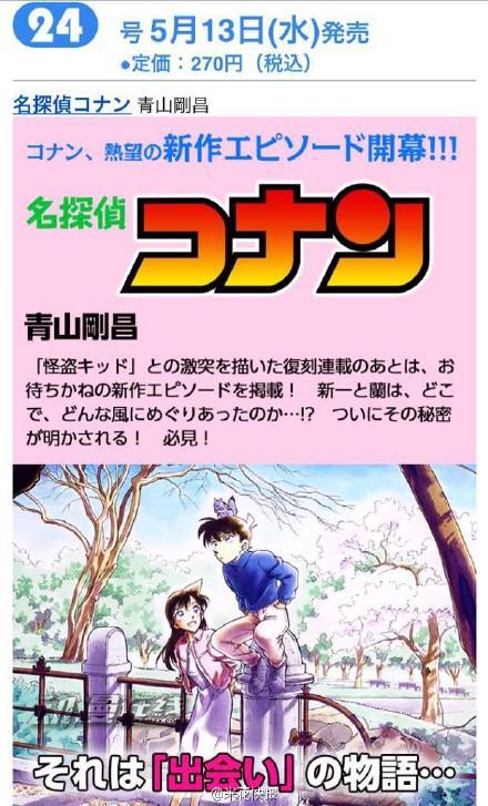 名侦探柯南漫画921情报:柯南921兰girl新篇章两周连载