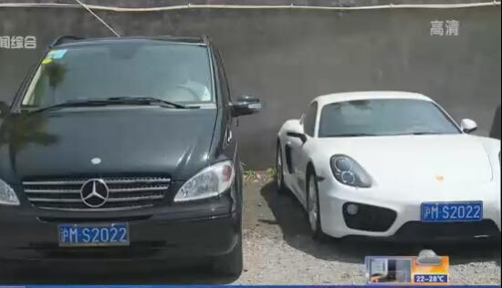 两辆豪车挂同一牌照出现在同一小区 交警调查