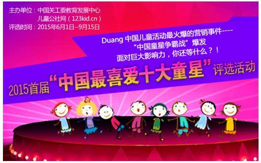 """""""中国最喜爱十大童星""""评选活动在""""儿童公社网""""开Show了"""