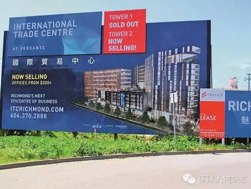 列治文国际贸易中心售楼处广告牌