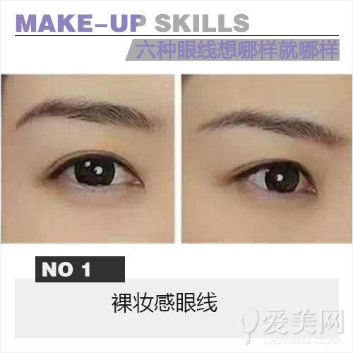 六种眼线画法 让你随意切换妆容