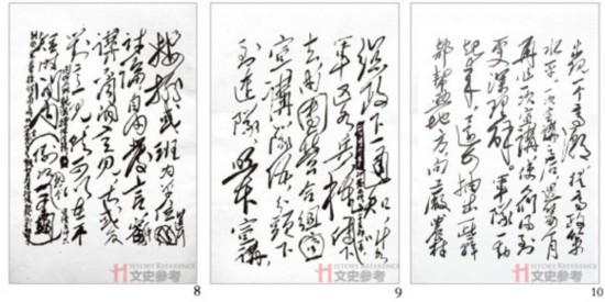 从未公开发表的毛泽东手迹 1963年写给林彪的一封信