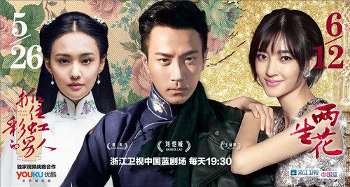 """刘恺威领衔""""彩虹""""、""""两生花"""""""