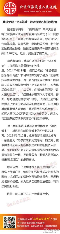 海淀法院受理章泽天起诉侵犯名誉权纠纷二案