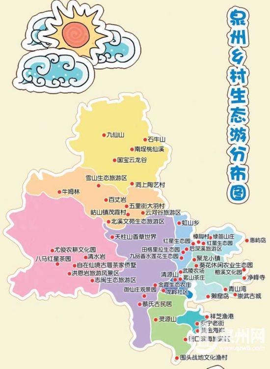 萌萌哒!泉州手绘乡村生态游攻略地图发布