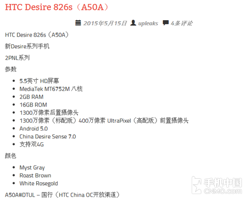 HTC Desire 826s曝光:5.5英寸+2GB内存