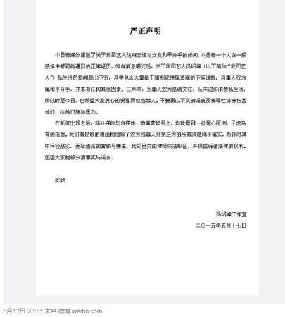 冯绍峰倪妮分手原因引猜疑工作室发声明斥谣言