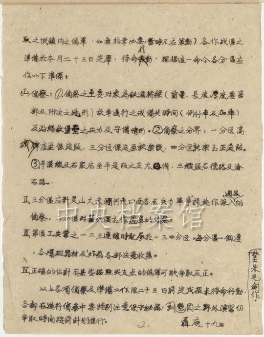 1941年5月19日:聂荣臻、唐延杰关于配合国民