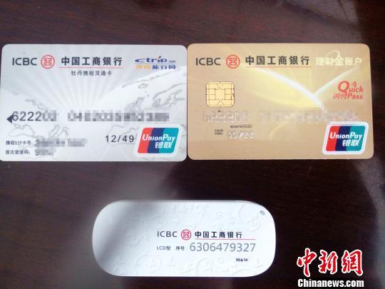 中国工商银行石家庄分行建南支行为王丽办理的银行卡和U盾。 崔涛摄