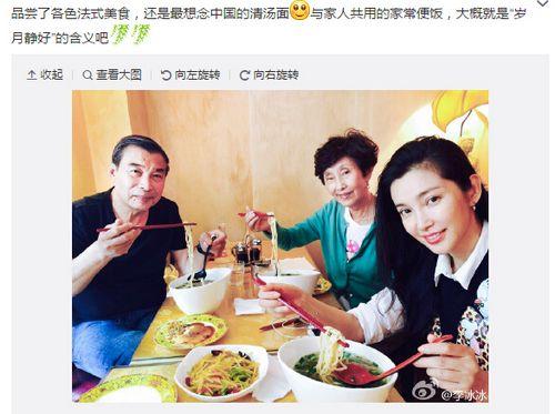 李冰冰晒与父母吃面照网友:好幸福的一家人(图)