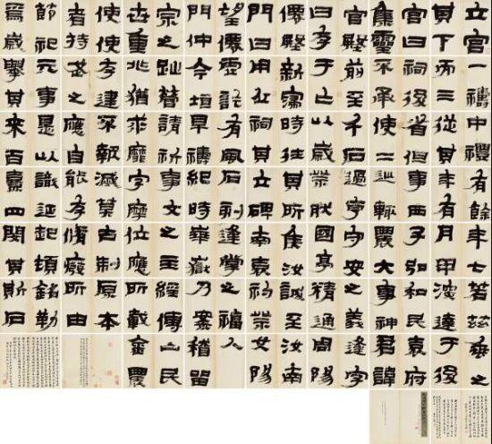 金农 隶书《华山庙碑》 册页 (五十四开一○九页)